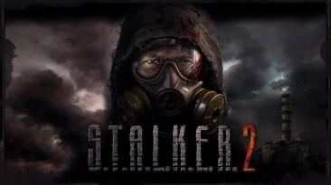 Новая информация о S.T.A.L.K.E.R. 2 появится до конца года