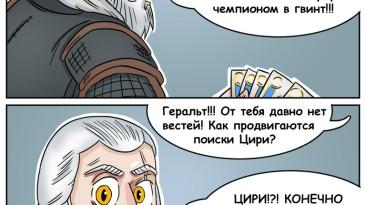 Нашёл Цири