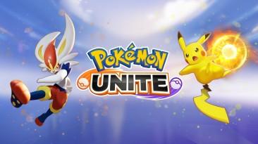 Pokemon Unite - MOBA по покемонам выйдет 21 июля