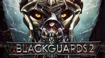 Blackguards 2: Таблица для Cheat Engine