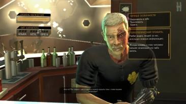 """Deus Ex: Human Revolution - Получение секретного достижения """"Темные тени"""""""