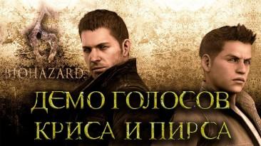 Resident Evil 6 - демо новых русских голосов (Крис и Пирс)