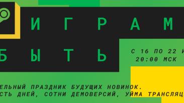 """В Steam стартовал фестиваль """"Играм быть"""""""