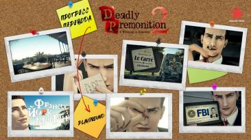 Перевод Deadly Premonition 2 близится к финалу
