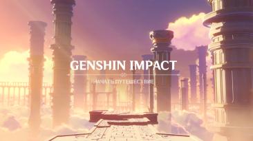 Финансовая сторона вопроса Genshin Impact или Минутка бесполезной математики