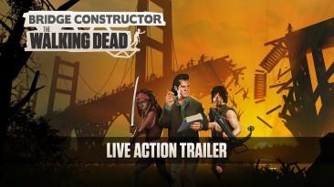 Дэрил очень загрустит без надёжного моста - анонс кроссовера Bridge Constructor: The Walking Dead