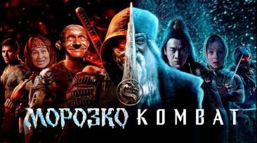 Ютубер создал трейлер из фрагментов советских сказок и фильма Мортал Комбат