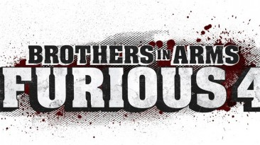 """Furious 4 отделился от бренда """"Brothers in Arms"""""""