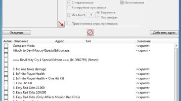 Devil May Cry 4 Special Edition: Таблица для Cheat Engine [UPD: 03.05.2020] {Karlos_007}