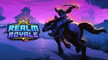 Realm Royale вышла на Switch
