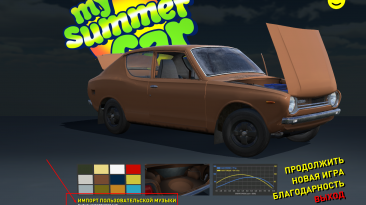 "My Summer Car ""Хиты 95-х для радио"""