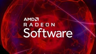 AMD выпустила программное обеспечение Radeon Adrenalin 2020 21.9.2