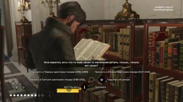 The Council. Детектив. Прохождение на русском языке. Часть 9