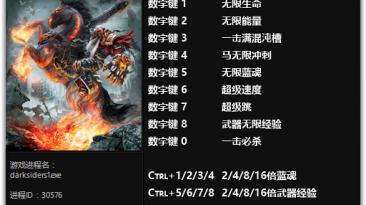 Darksiders - Warmastered Edition: Трейнер/Trainer (+11) [1.0 - Update 08.03.2017] {FLiNG}