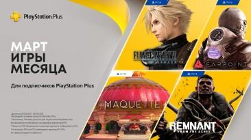 Final Fantasy VII Remake и еще три игры станут бесплатными для подписчиков PS Plus в марте