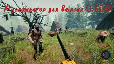 Русификатор The Forest 0.60b