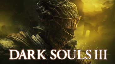 "Dark Souls 3 ""Менеджер сохранений 1.0.4"""