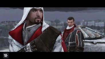 "Assassin""s Creed: Эцио Аудиторе. Коллекция - Трейлер-анонс [RU]"