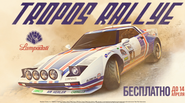 Получите бесплатно Lampadati Tropos Rallye в GTA Online