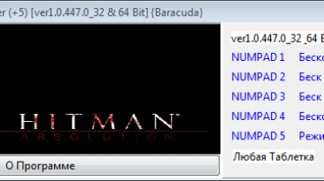 Hitman: Absolution: Трейнер/Trainer (+5) [1.0.447.0_32 & 64 Bit] {Baracuda}