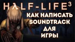 Как написать музыку для игры Half-Life 3