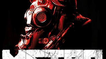 Патч Metro 2033 - Redux Update 4