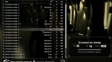 The Elder Scrolls 5: Skyrim: Сохранение/SaveGame (Читерские мечи, кольца и амулеты) [1.1]