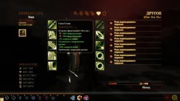 Dragon Age 2: Редактор (GFF-v4.0) (Позваляет редактировать персонажа и предметы в инвентаре)