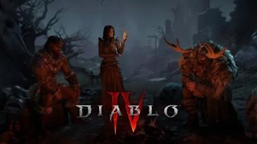 Diablo 4: Ежеквартальный отчет - декабрь 2020
