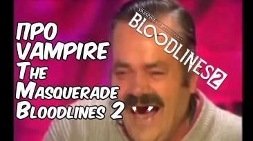 Про ситуацию с Vampire:The Masquerade Bloodlines 2