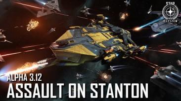"""Выпущена альфа-версия 3.12 для Star Citizen """"Нападение на Стэнтон"""" с новым трейлером и большим количеством контента"""