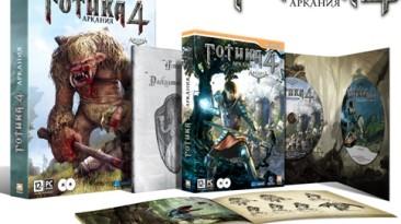 Коллекционное издание Arcania The Gothic 4