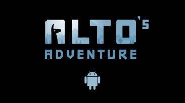 Alto's Adventure - Android-версия появится в феврале