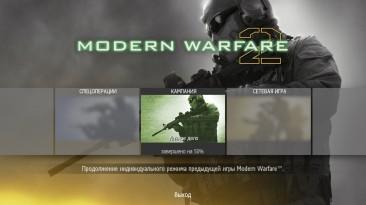 Call of Duty: Modern Warfare 2: Сохранение/SaveGame (Сюжет пройден)