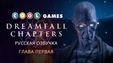 Демонстрация русской озвучки первой главы Dreamfall Chapters