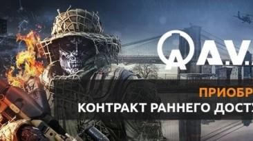 Стартовали продажи наборов раннего доступа Alliance of Valiant Arms Online