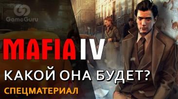 Чего ждать от Mafia 4?
