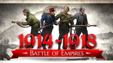 Battle of Empires: 1914-1918: Трейнер/Trainer (+4) [1.43] {MrAntiFun}