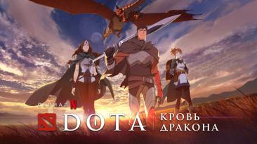 """Дублированный тизер-трейлер аниме-сериала """"DOTA: кровь дракона"""""""