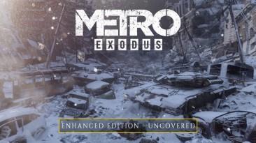 Премьера релизного трейлера Metro: Exodus Enhanced Edition, игра доступна для загрузки