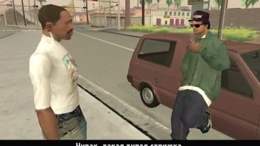 GTA San Andreas - Русская озвучка