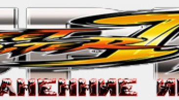 Super Street Fighter 4: Сохранение (100% пройдено) [PS3/UE]