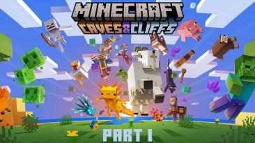 Дата выхода первой части обновления Caves & Cliffs для Minecraft