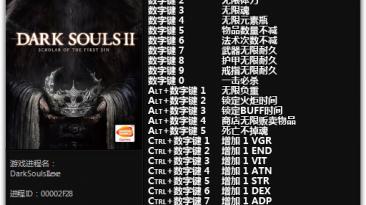 Dark Souls II ~ Scholar of the First Sin: Трейнер/Trainer (+25) [1.01 ~ 1.02] {FLiNG}