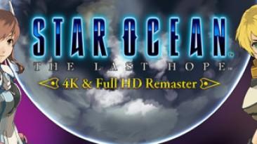 Star Ocean: The Last Hope - Remaster: Трейнер/Trainer (+5) [UPD: 11.04.2019] {MrAntiFun}