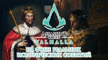 Assassin's Creed Valhalla на фоне реальных исторических событий
