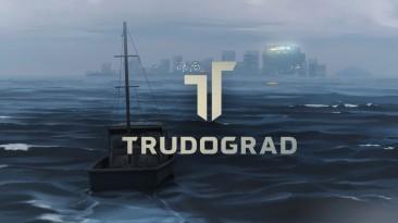 Первое контентное обновление для ATOM RPG Trudograd