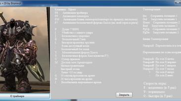 Darksiders: Трейнер/Trainer (+19) [1.1: Steam 32 Bit] {Bromvol}