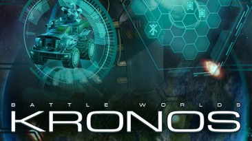 Battle Worlds: Kronos: Сохранение/SaveGame (Разблокировка миссий с 1 по 12)