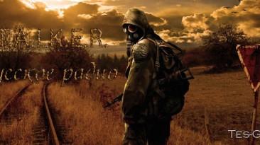 "Fallout 4 ""S.T.A.L.K.E.R. Русское радио"""